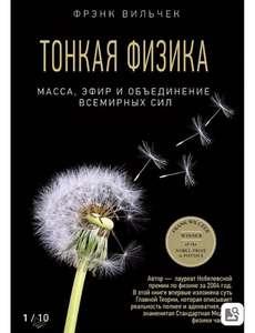 "Книга Ф.Вильчек ""Тонкая физика"""