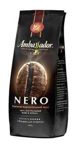 [Нижний Новгород] Кофе в зернах натуральный жареный NERO Ambassador 1 кг