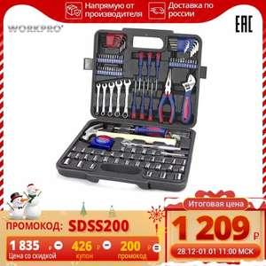 Набор инструментов WorkPro W009042AE 165 позиций (Tmall)