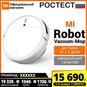 Робот пылесос Xiaomi vacuum mop (1с ) на Tmall c 4/01
