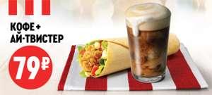 Кофе 0,2л + Ай-Твистер только в KFC Авто