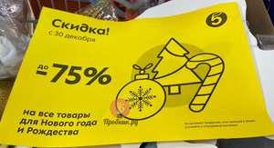 Скидки до 75% на новогодние товары для Нового года и Рождества (действует не во всех магазинах)