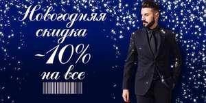 [МСК, МО] Скидка 10% в магазинах Сударь на всё