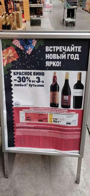 Cкидка 30% на красное вино при покупке от 3-х бутылок