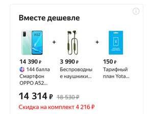 Комплект: смартфон OPPO A52 4/64GB + беспроводные наушники Jays t-Four Wireless