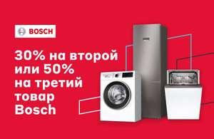 Скидка 30% на второй или 50% на третий товар Bosch, Siemens (Мвидео и Эльдорадо)