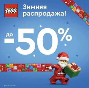 Распродажа LEGO до -50%