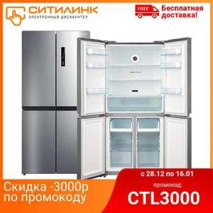 Трехкамерный холодильник БИРЮСА CD 466 I (инверторный компрессор)