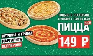[Москва] Папа Джонс пицца за 149 рублей
