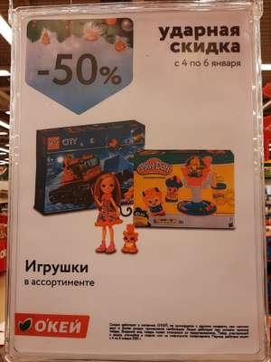 [СПб, возможно, другие города] -50% на все игрушки