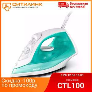 Утюг PHILIPS GC1741/70, 2000 Вт