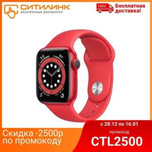 Умные часы Apple Watch Series 6, 40 mm Red, (Tmall, Ситилинк)