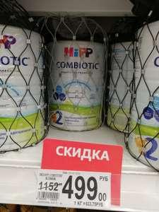 Смесь сухая молочная Hipp 2 Combiotic 6 мес, 800 г