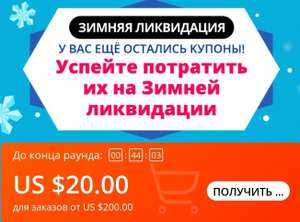 Купон на все товары на Aliexpress 20/200$