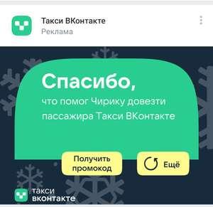 Скидка 30% на одну поездку ВК такси ( максимум 30р )