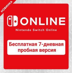 Nintendo Switch Online - бесплатная 7-дневная пробная версия
