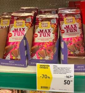 [Уфа] Шоколад Alpen Gold Max Fun (Вишня и цукаты)