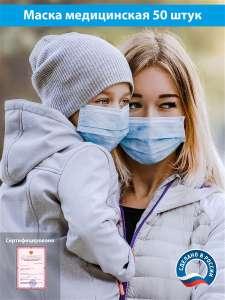 МедМаски - медицинские трехслойные маски, 50 шт