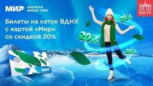 [Москва] Билеты со скидкой 20% на каток ВДНХ по карте МИР