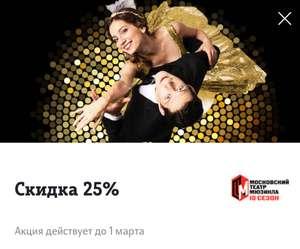 [Мск] -25% в Московский театр мьюзикла на Пушкинской для абонентов Tele2