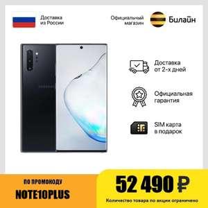 Смартфон Samsung Note 10+ 256 GB на Tmall Билайн