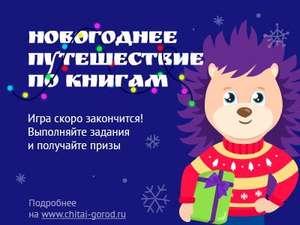 Скидка до 20% в ЧИТАЙ-ГОРОД за прохождение новогодней игры и промокоды (например okko на 35 дней)