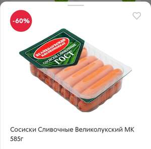 Сосиски сливочные, Великолукский МК, 585 гр.