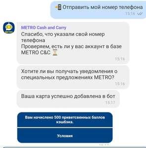 1000 баллов в Metro (не всем)