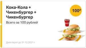 Кока-Кола + 2 Чикенбургера