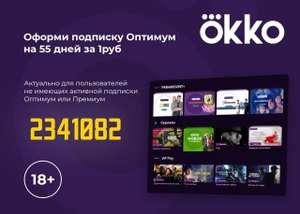 Оптимум Okko на 55 дней