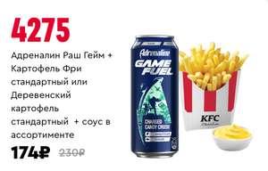 Адреналин Раш Гейм + Картофель Фри стандартный + соус
