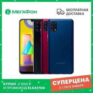 Смартфон Samsung Galaxy M31 128GB
