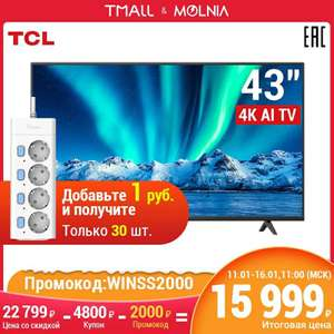"Телевизор TCL 43P615, 43"", Smart TV, 4k Ultra HD (с 11.01)"