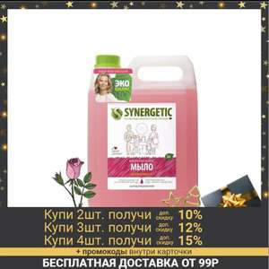Жидкое мыло Synergetic 5л
