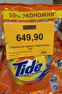 [МО] Стиральный порошок Tide 12кг