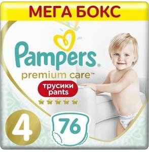 Подгузники-трусики Pampers Premium Care, 9-15 кг, размер 4, 76 шт