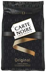 Кофе в зернах Carte Noire Original, арабика, 800 г