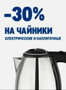 -30% на электрические чайники в METRO, напр, электрочайник Braun WK3100WH белый