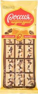 [Мск] Шоколад Россия - щедрая душа молочный с карамелью кофе и драже 80г
