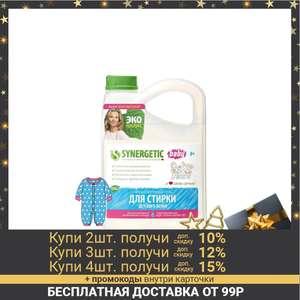 Средство моющее для стирки детского белья Synergetic, 2,75 л (при покупке 3х штук)