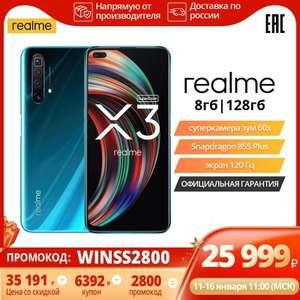 Смартфон Realme X3 8/128 Гб; snap 855+,120гц, nfc на Tmall (11.01-16.01)