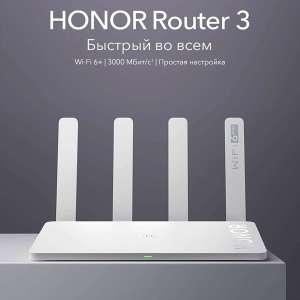 [Не все города] Гигабитный роутер Honor Router 3 (XD20) с Wi-Fi 6 и поддержкой MESH