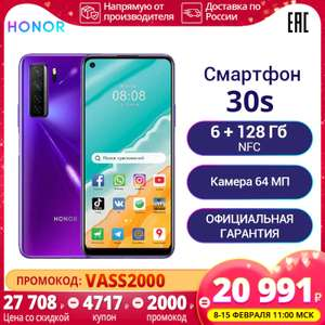 Смартфон Honor 30S 6/128Гб NFC, AppGallery (Tmall)