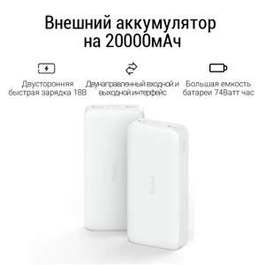 Powerbank Redmi 20000mAh 18W