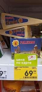 [Краснодар] Сыр твердый Palermo 40% за 100 гр