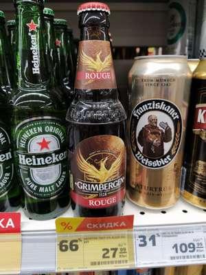 [Астрахань] Пиво Grimbergen rouge и другие варианты в описании