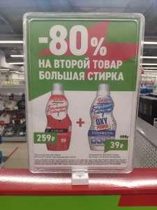 """Скидка 80% на второй товар для стирки бренда """"Большая стирка"""""""