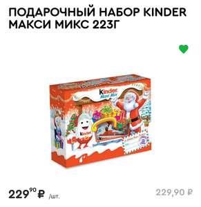 Подарочный набор Kinder Maxi Mix, 223 гр. в Спар