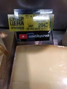[Мск] Сыр тет де муан 100 г Маргот сычужный