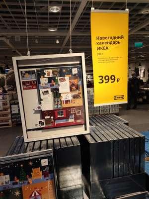 Новогодний календарь IKEA